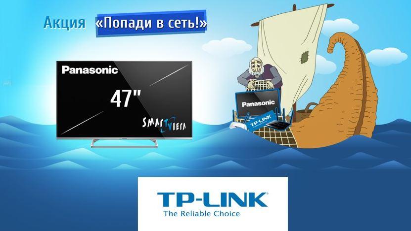tp-link3