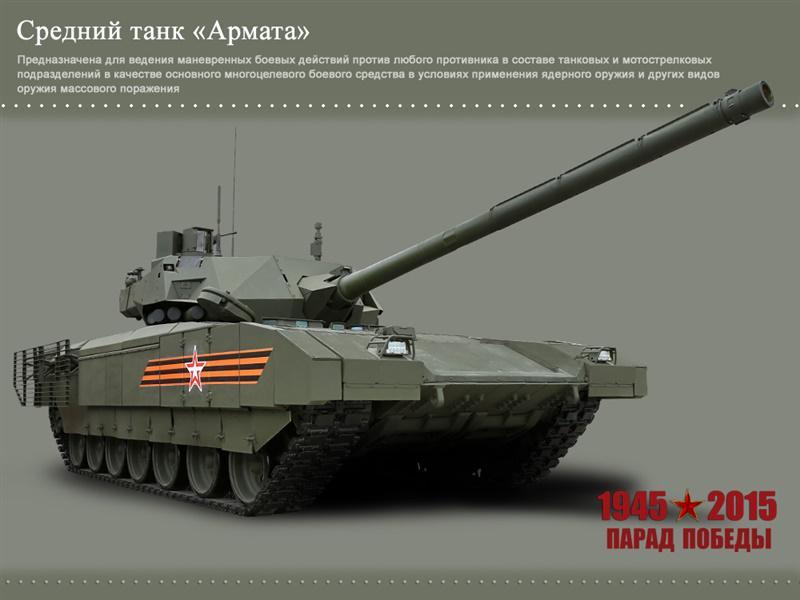 """Россия рассекретила свой новейший танк """"Армата"""""""