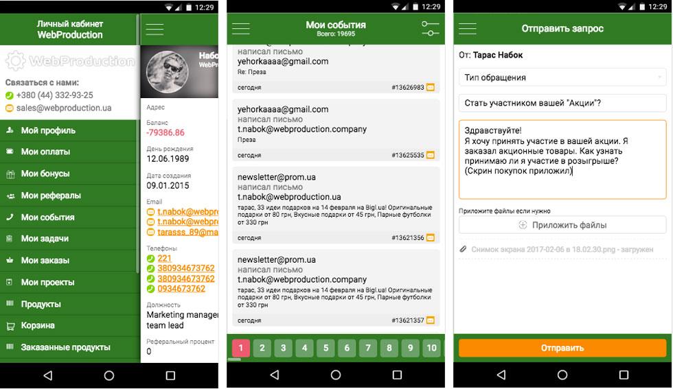 app-for-client-web