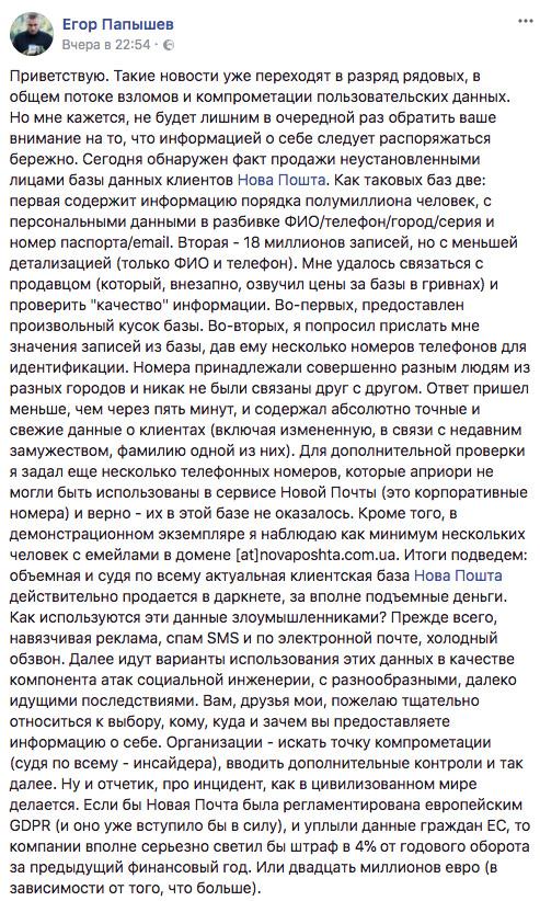 """Личные данные клиентов """"Новой Почты"""" слили в интернет - компания отрицает"""