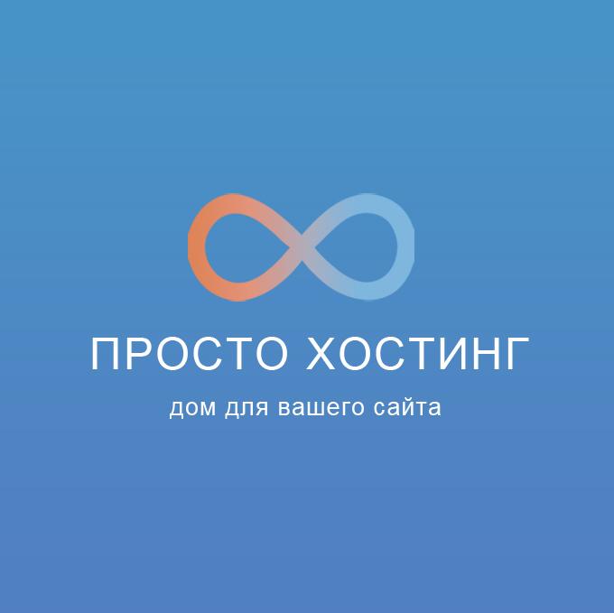 Хостинг провайдер ПростоХостинг.com начал выдавать бесплатно SSL сертификаты для перехода сайтов на HTTPS