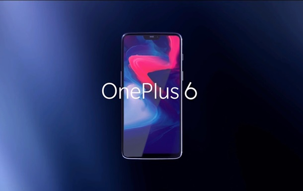 Мировая премьера OnePlus 6