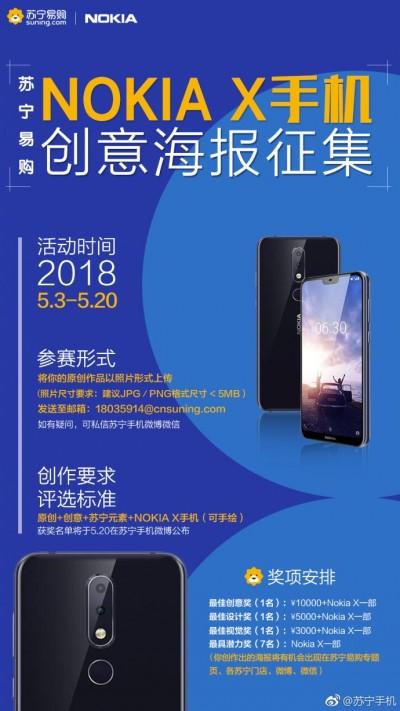 """Загадочный смартфон Nokia X """"засветился"""" на официальных рендерах"""