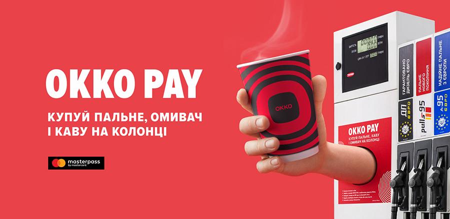 В сети заправок OKKO можно купить кофе и омыватель, не подходя к кассе
