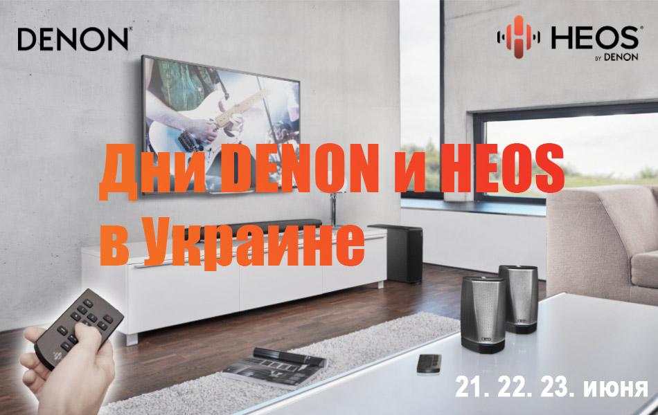 В Киеве пройдут Дни DENON и HEOS в Украине