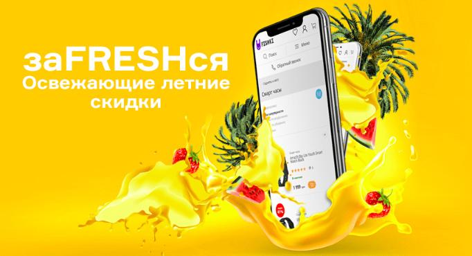 Летняя акция от Fishki.ua: сезонные скидки на смартфоны и планшеты