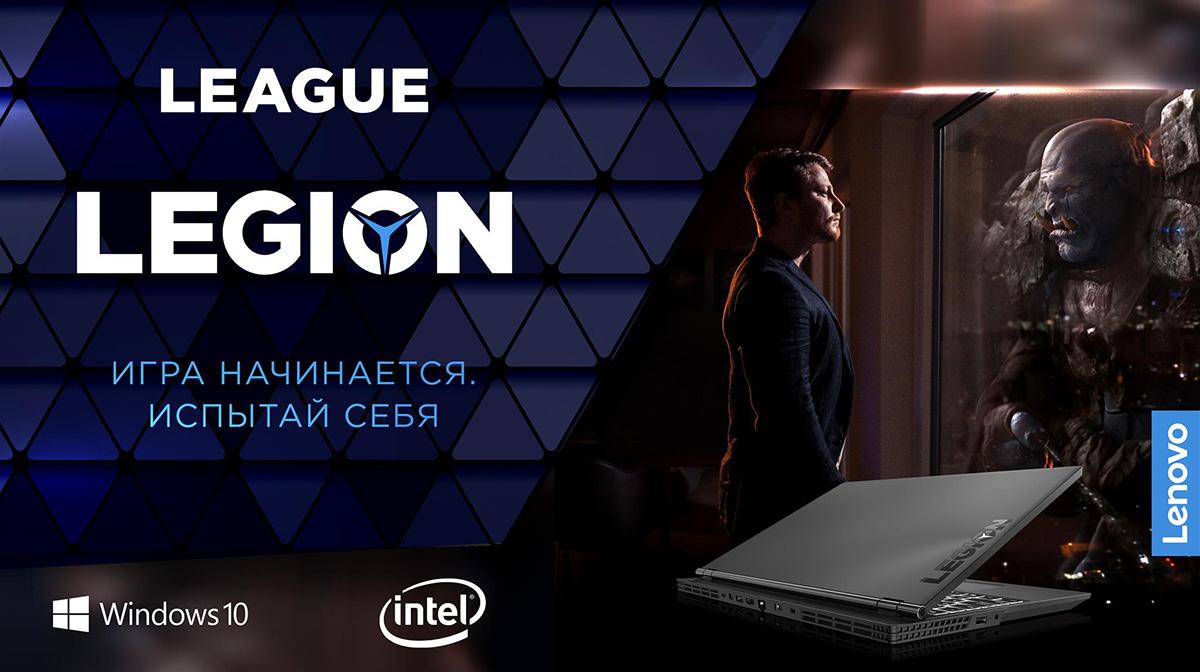 Lenovo приглашает геймеров-любителей на турнир League Legion в Киеве