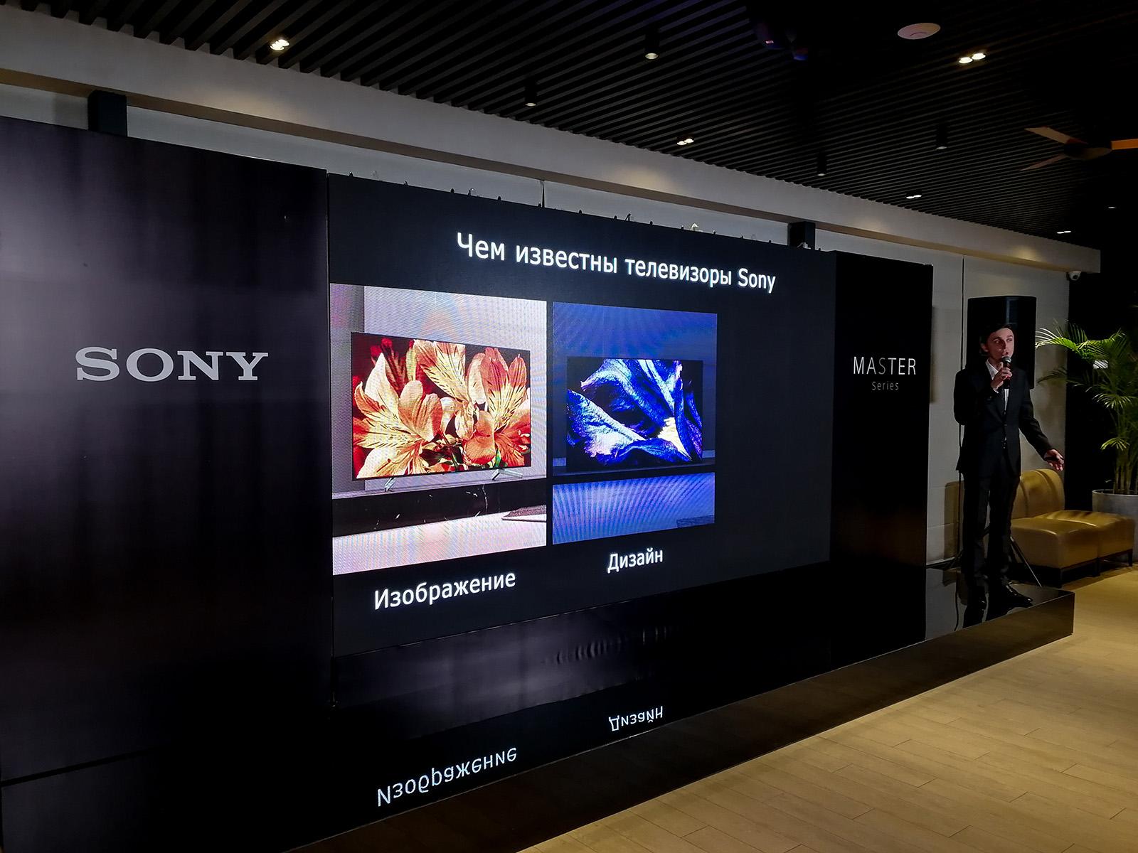 Sony анонсировала телевизоры BRAVIA MASTER Series AF9 в Украине