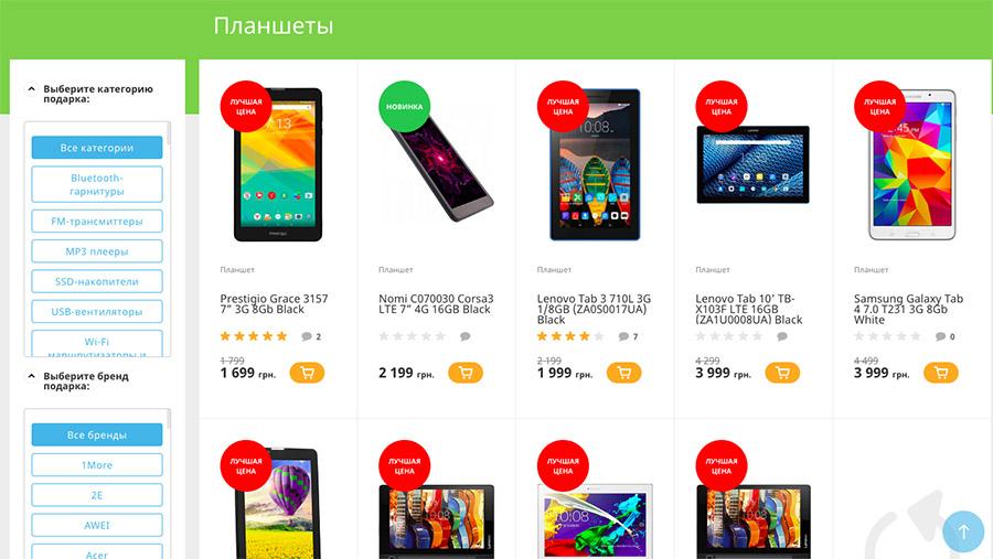 Новогодняя распродажа от fishki.ua: скидки 5%, 10% и 15% на каждый последующий товар в корзине