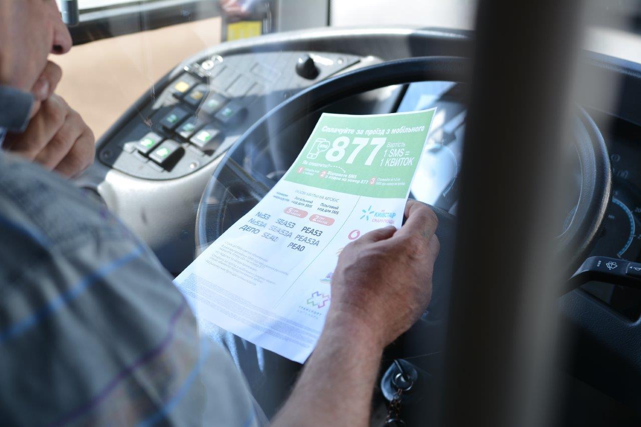 Киевстар, Vodafone и lifecell запустили SMS-оплату проезда в транспорте г. Житомир