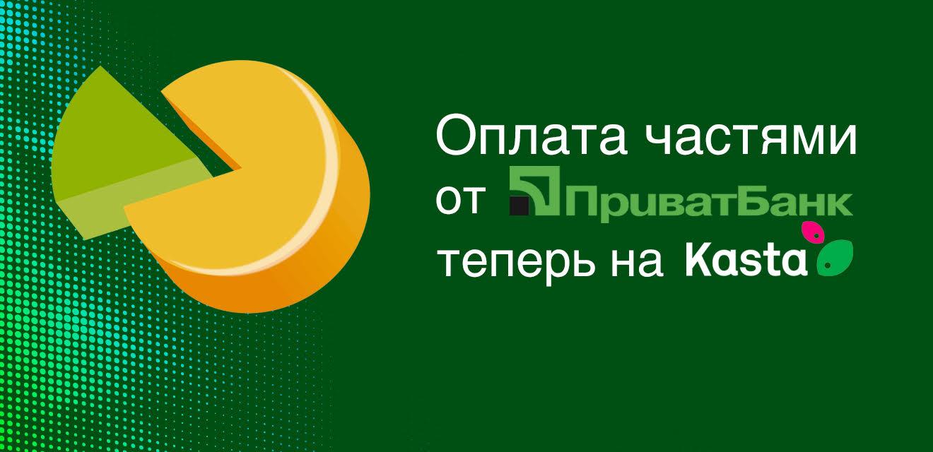 """Kasta.ua вместе с ПриватБанком запускает новый сервис в категории """"Потребительская электроника"""" - """"Оплата частями"""""""