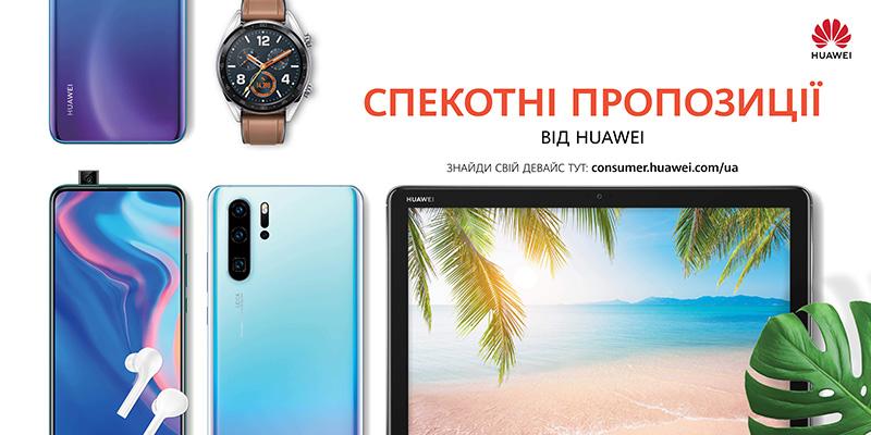 Летние скидки от Huawei: популярные смартфоны по акционным ценам