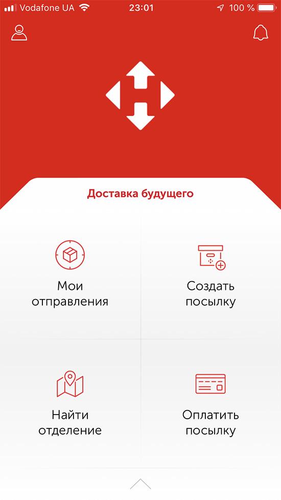 Приложение Новая Почта: где скачать, обзор, карта отделений и другие функции