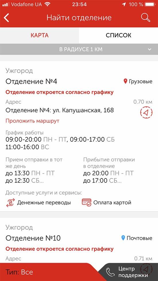 Приложение Новой Почты: где скачать, обзор, карта отделений и другие функции