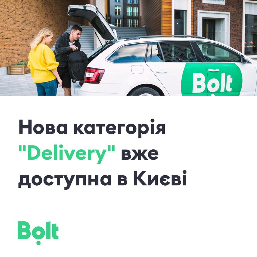 Сервис такси Bolt запускает курьерскую доставку. В планах - перевозка животных