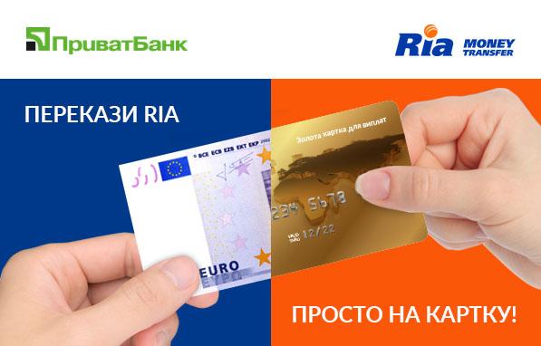 ПриватБанк и Ria Money Transfer запустили сервис прямых международных денежных переводов в Украину