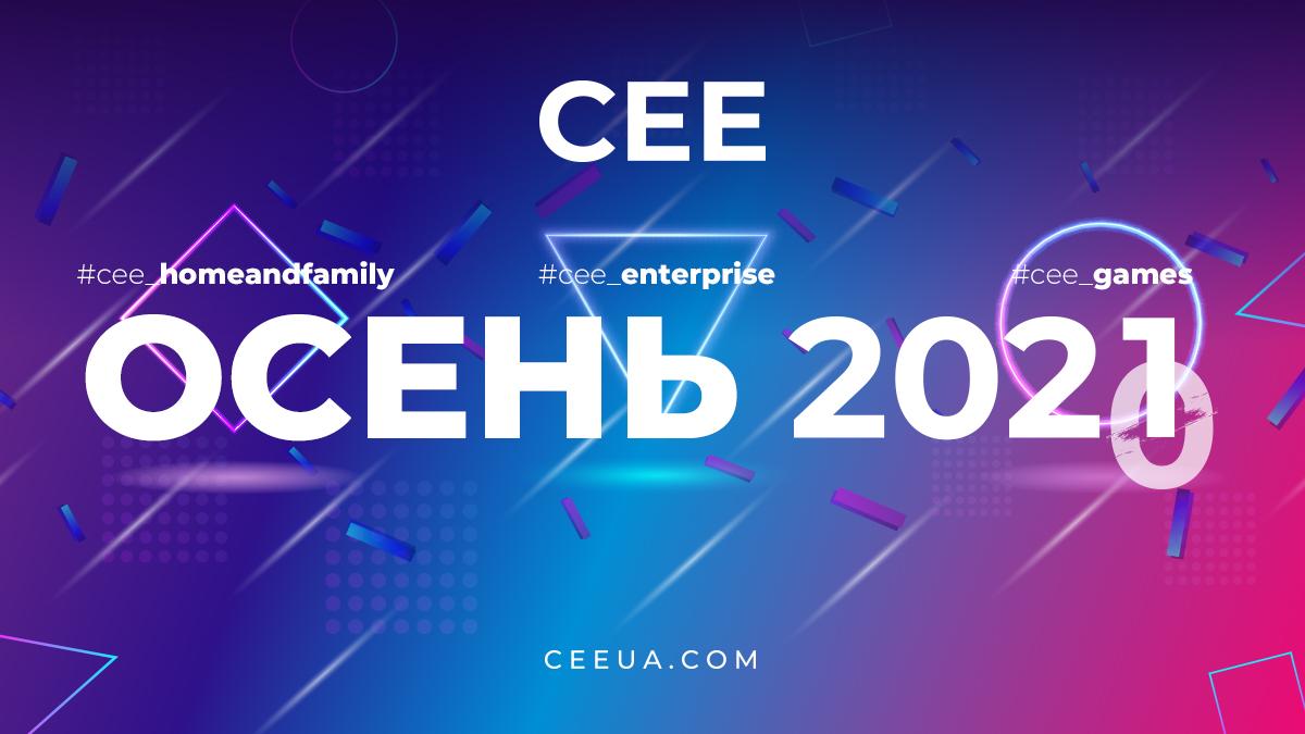Киевскую выставку электроники СЕЕ 2020 переносят на следующий год из-за коронавируса