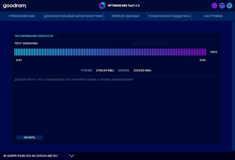 Рациональный апгрейд: обзор GOODRAM IRDM M.2 NVMe 512 ГБ