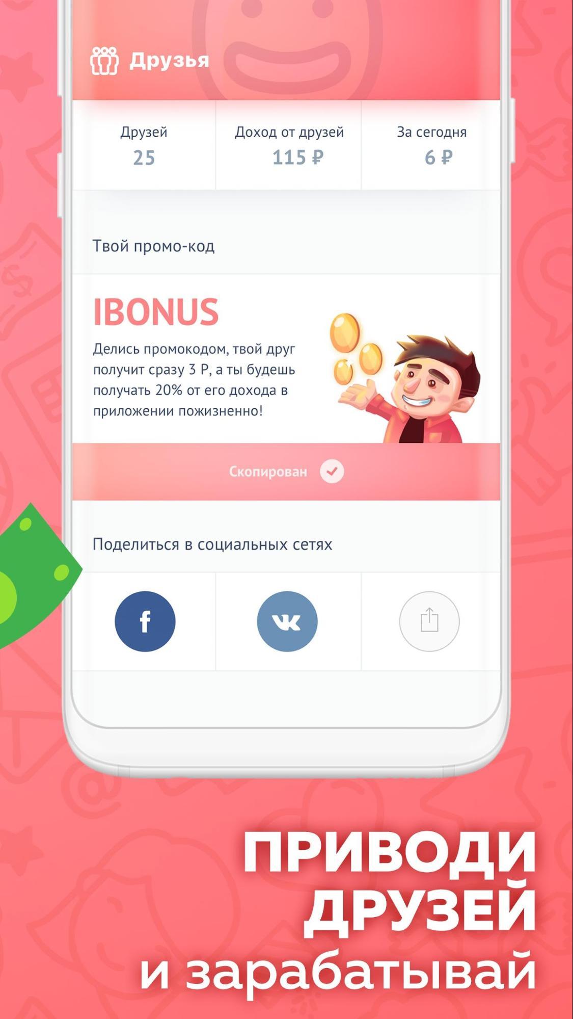 Приложения для заработка на карманные расходы