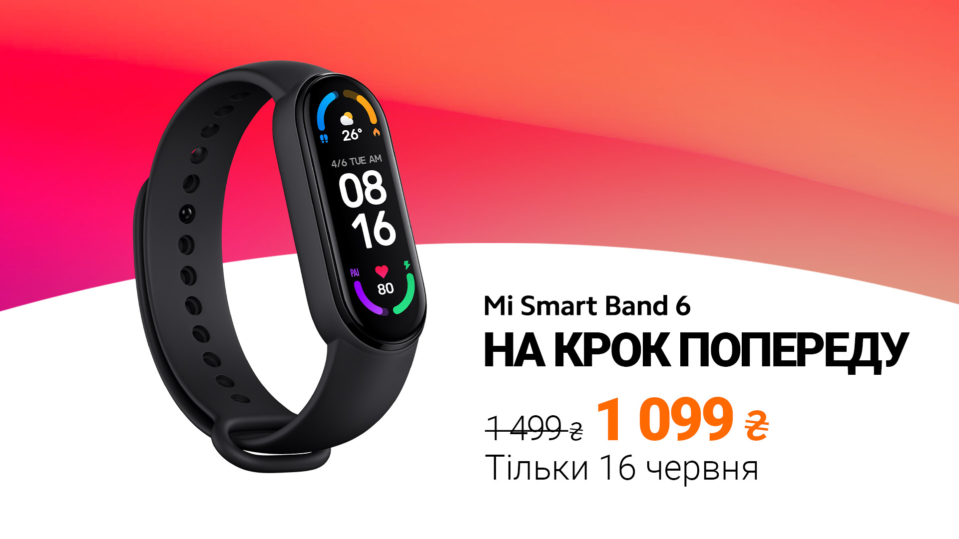 Флеш-распродажа: только 16 июня фитнес-браслет Mi Smart Band 6 за 1099 грн