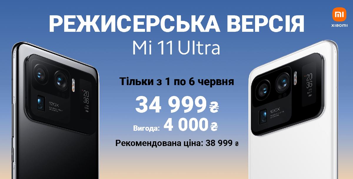 Флагманский смартфон Mi 11 Ultra: в Украине за 34999 грн в первую неделю продаж