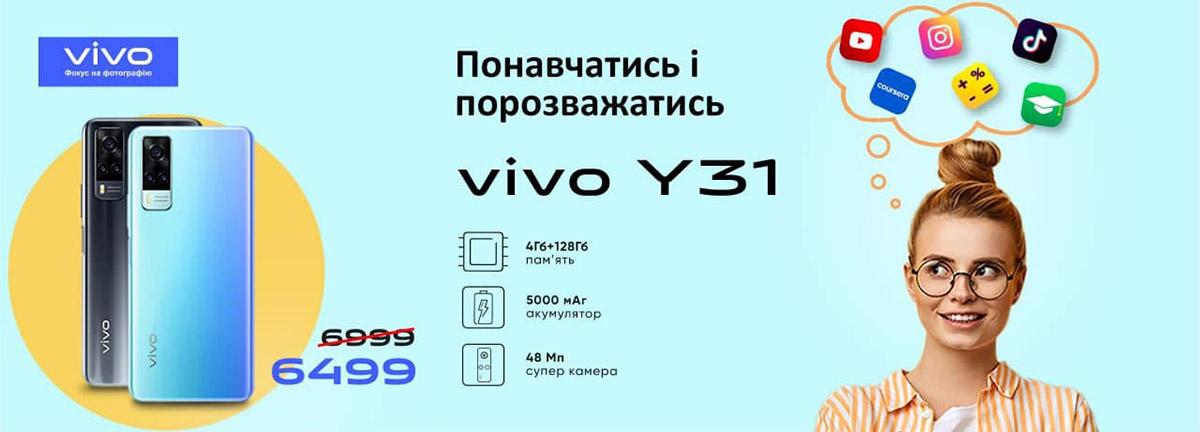"В период ""Back to school"" vivo объявляет о промо цене на модель Y31"