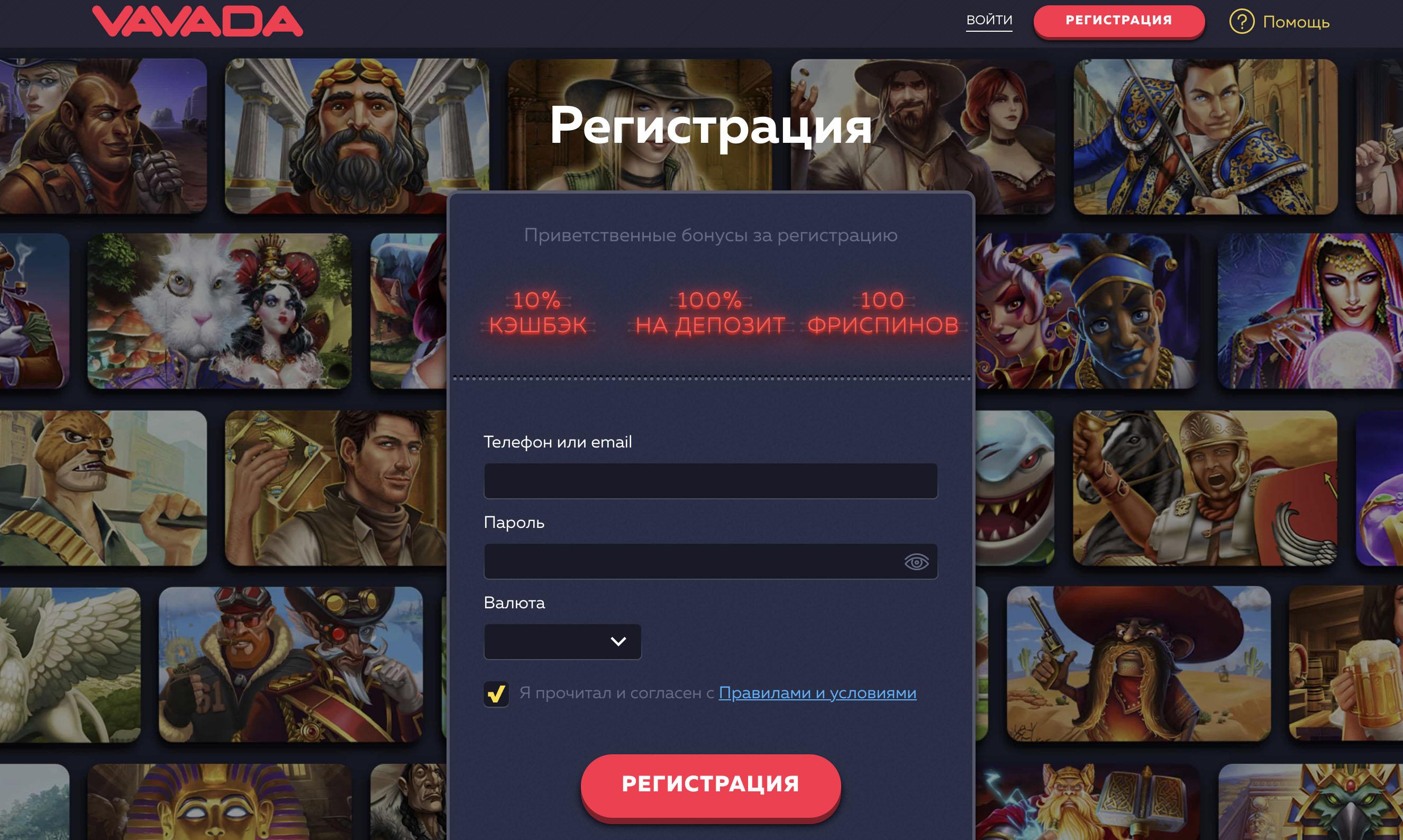 Доступный старт и хорошая поддержка: обзор онлайн-казино VAVADA